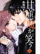 甘い悪魔が笑う Love is The Devil(3)