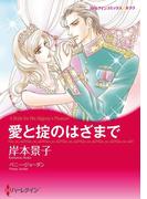 愛と掟のはざまで(ハーレクインコミックス)