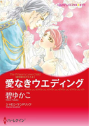 愛なきウエディング(ハーレクインコミックス)