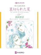 裏切られた夏(ハーレクインコミックス)