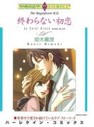 終わらない初恋(ハーレクインコミックス)
