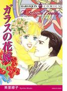 ガラスの花嫁(ハーレクインコミックス)