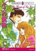 キスの魔術(ハーレクインコミックス)