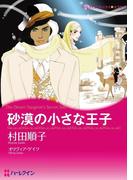 砂漠の小さな王子(ハーレクインコミックス)