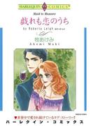 戯れも恋のうち(ハーレクインコミックス)