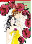 誓いは薔薇の園で(ハーレクインコミックス)
