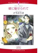 蝶に魅せられて(ハーレクインコミックス)