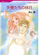 天使たちの休日(ハーレクインコミックス)