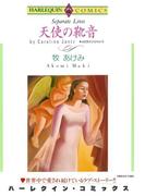 天使の靴音(ハーレクインコミックス)