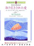 取り引きされた愛(ハーレクインコミックス)