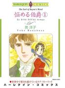 悩める伯爵 1巻(ハーレクインコミックス)