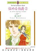 悩める伯爵 2巻(ハーレクインコミックス)