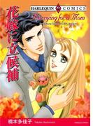 花嫁に立候補(ハーレクインコミックス)