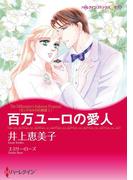 百万ユーロの愛人(ハーレクインコミックス)