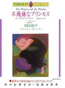 不機嫌なプリンセス(ハーレクインコミックス)