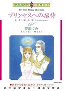 プリンセスへの招待(ハーレクインコミックス)
