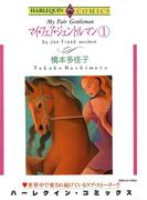 マイ・フェア・ジェントルマン 1巻(ハーレクインコミックス)