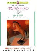 マイ・フェア・ジェントルマン 2巻(ハーレクインコミックス)