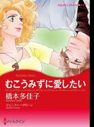 むこうみずに愛したい(ハーレクインコミックス)