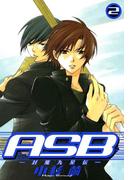 ASB -封魔九星伝- 2(ZERO-SUMコミックス)