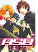 ASB -封魔九星伝- 5(ZERO-SUMコミックス)