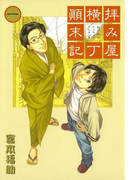 拝み屋横丁顛末記 1(ZERO-SUMコミックス)
