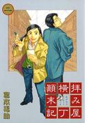 拝み屋横丁顛末記 2(ZERO-SUMコミックス)