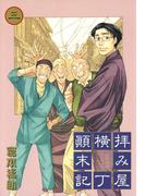 拝み屋横丁顛末記 3(ZERO-SUMコミックス)