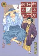 拝み屋横丁顛末記 5(ZERO-SUMコミックス)