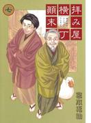 拝み屋横丁顛末記 7(ZERO-SUMコミックス)
