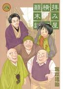 拝み屋横丁顛末記 8(ZERO-SUMコミックス)