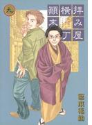 拝み屋横丁顛末記 9(ZERO-SUMコミックス)