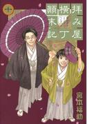 拝み屋横丁顛末記 10(ZERO-SUMコミックス)