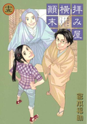 拝み屋横丁顛末記 15(ZERO-SUMコミックス)