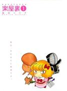 楽屋裏 1(ZERO-SUMコミックス)
