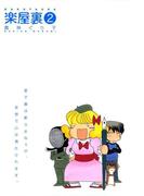 楽屋裏 2(ZERO-SUMコミックス)