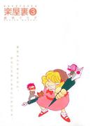 楽屋裏 3(ZERO-SUMコミックス)