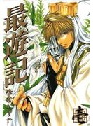 【期間限定 無料】最遊記 1(ZERO-SUMコミックス)