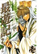 最遊記 1(ZERO-SUMコミックス)
