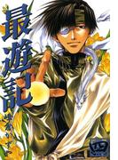 最遊記 4(ZERO-SUMコミックス)
