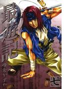 最遊記 7(ZERO-SUMコミックス)