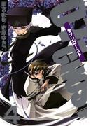 07-GHOST(セブン・ゴースト) 4(ZERO-SUMコミックス)