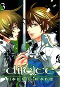 di[e]ce―ダイス― 3(ZERO-SUMコミックス)