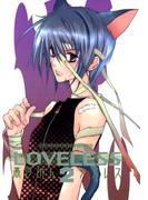 LOVELESS(ラブレス) 2(ZERO-SUMコミックス)