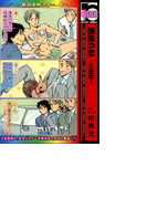 課長の恋~三回戦~(1)(ビーボーイコミックス)