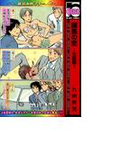 課長の恋~三回戦~(2)(ビーボーイコミックス)