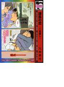 課長の恋~二本差し~(3)(ビーボーイコミックス)