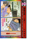 課長の恋~二本差し~(4)(ビーボーイコミックス)
