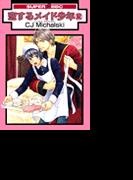 恋するメイド少年2(3)(スーパービーボーイコミックス)