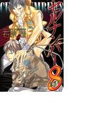 セルナンバー8(1)(ゼロコミックスデラックス)